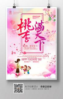 时尚梦幻桃李满天下教师节海报
