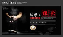 手工馒头美食宣传海报设计