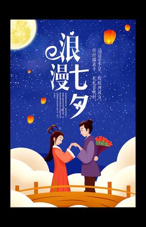 手绘卡通七夕节海报