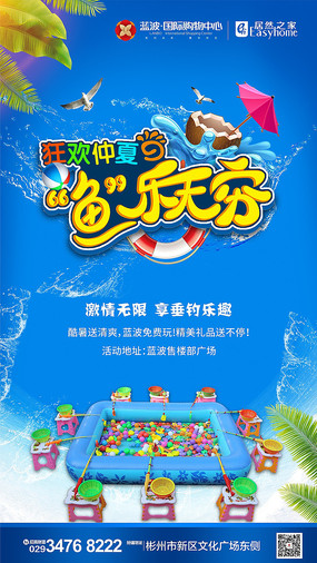 水上乐园儿童钓鱼海报