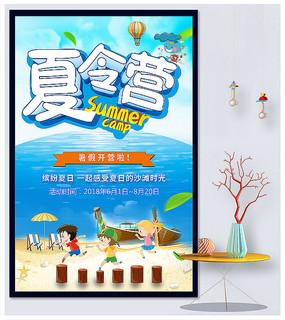 暑期夏令营招生海报