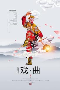戏曲京剧国粹海报