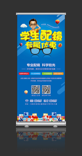 眼镜店促销宣传X展架设计