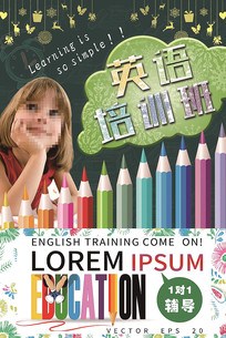 英语培训班辅导班海报