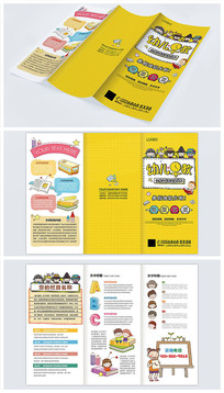 幼儿早教中心宣传单三折页设计