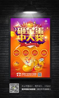 砸金蛋中大奖活动促销海报