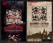 真人密室逃脱游戏海报设计
