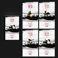 中国风水墨简约瑜伽海报