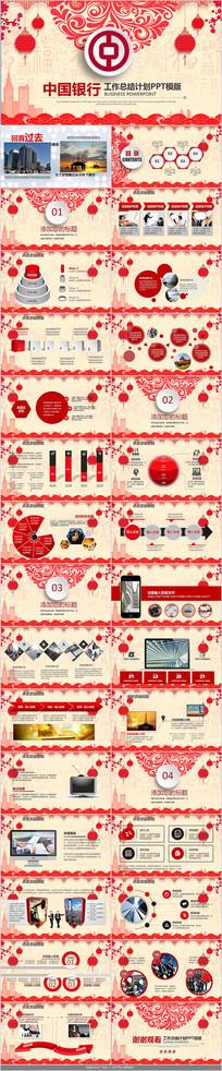 中国银行工作计划PPT模版