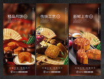 中秋佳节月饼海报设计