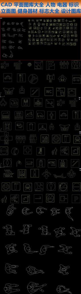 CAD标志人物标志大全电器