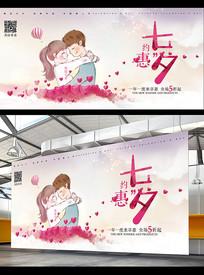 爱心情侣七夕促销海报