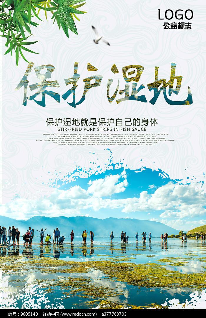 保护湿地广告海报图片