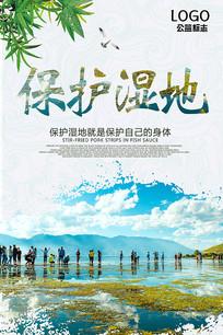 保护湿地广告海报