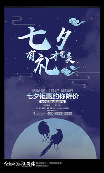 创意唯美七夕促销海报