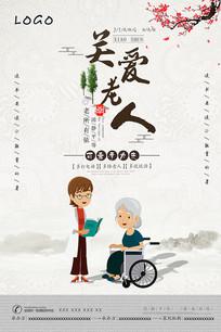 传统养老文化关爱老人宣传海报