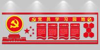 党员活动室党员学习园地文化墙