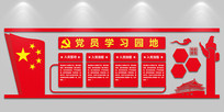 党员学习园地党建文化墙