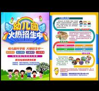 大气幼儿园招生宣传单