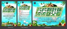房地产端午粽子海报