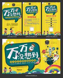 房地产儿童科技活动海报