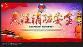 防火消防安全宣传展板设计