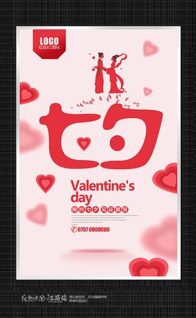 粉色创意七夕情人节宣传海报