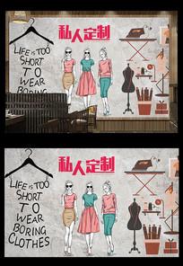 复古风私人订制服装店背景墙