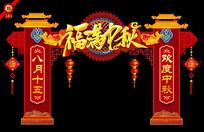 福满中秋中秋节商场门头设计