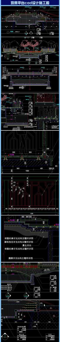 观景平台cad设计施工图 CAD