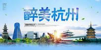 杭州旅游广告海报
