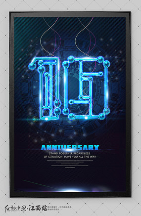 黑色大气科技十周年庆海报