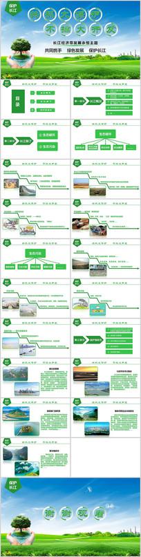 环境保护长江生态建设PPT
