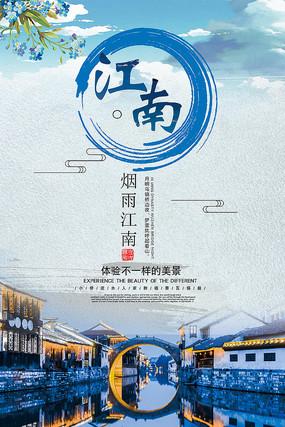 原创设计稿 海报设计/宣传单/广告牌 海报设计 创意浙江旅游宣传海报图片