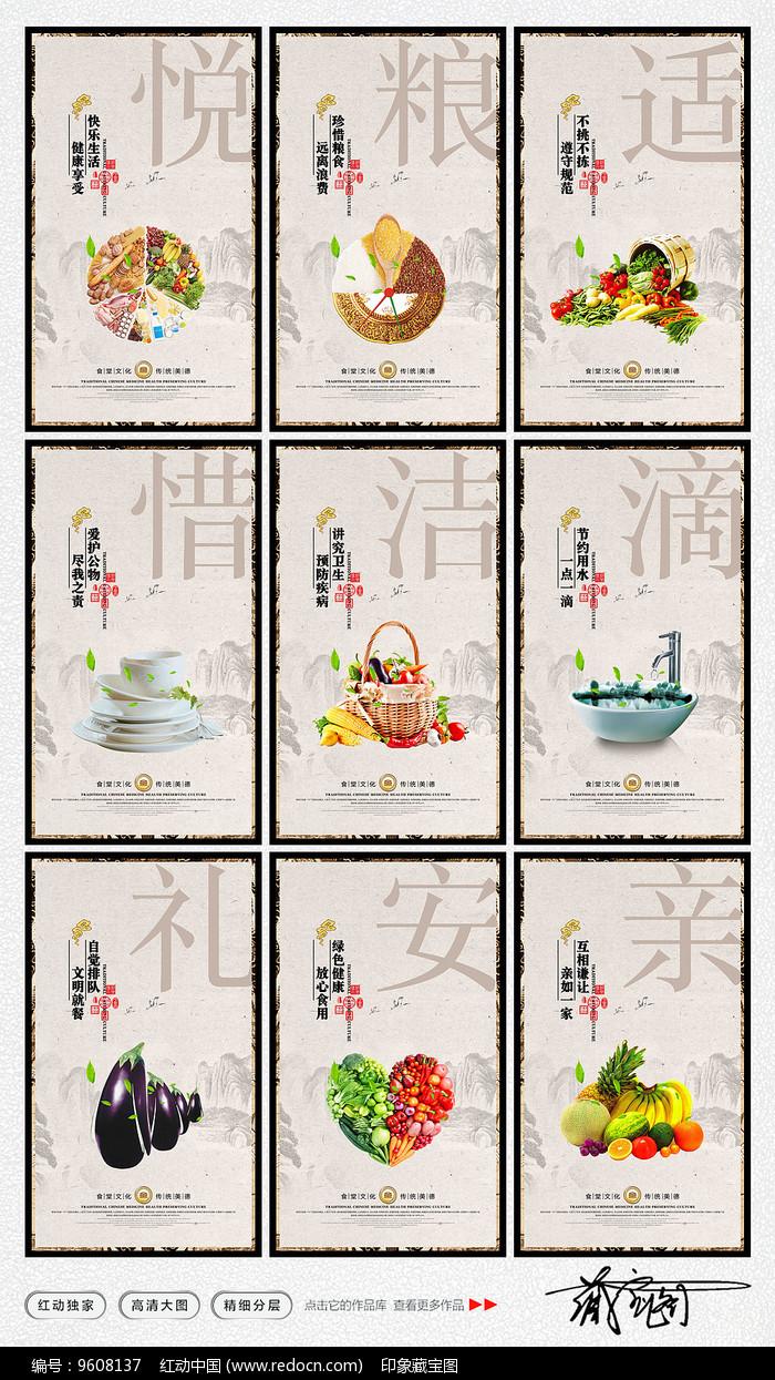 简洁食堂文化宣传标语展板图片