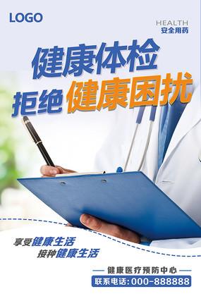 健康体检广告海报