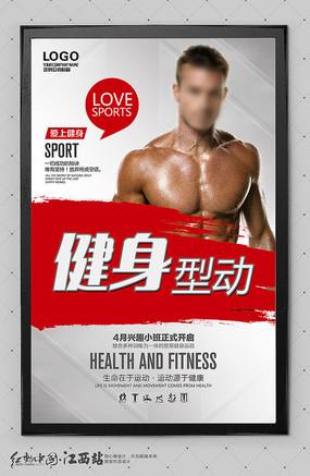 健身型动宣传海报设计