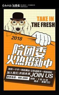 简约院团委纳新县城海报