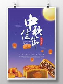 简约中秋佳节月饼宣传海报