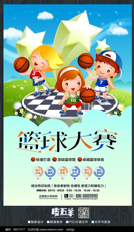 卡通篮球大赛宣传海报图片