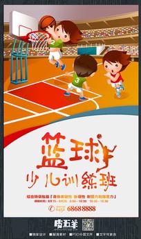 卡通篮球训练班招生海报