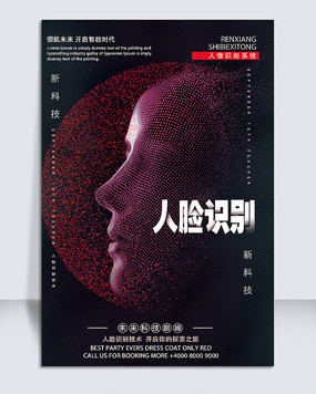 科技人脸识别创意创新海报