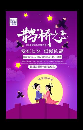 浪漫紫色七夕促销活动海报