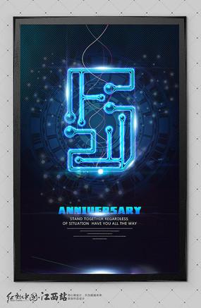 蓝色大气科技五周年庆海报