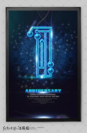 蓝色大气科技一周年庆海报