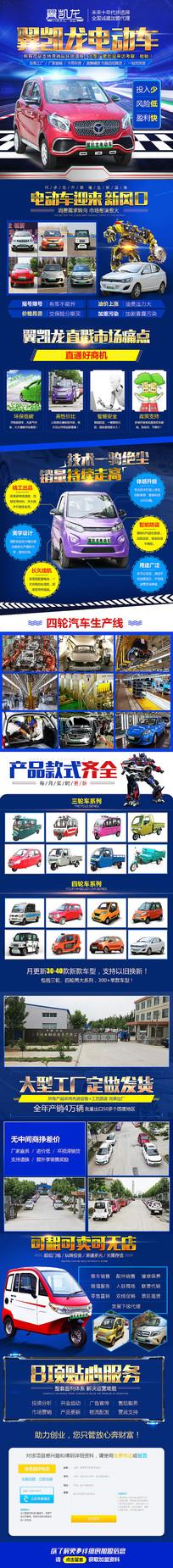 蓝色炫酷汽车招商页面