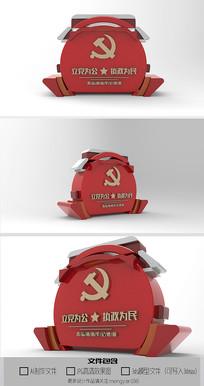 立党为公执政为民党建雕塑