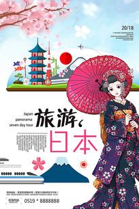 魅力日本旅游海报