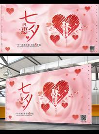 玫瑰心形浪漫七夕海报