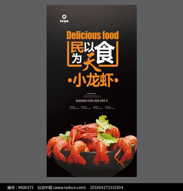 美味小龙虾海报设计图片